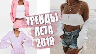 видео Модные тенденции в одежде 2018 весна-лето: стиль и аксессуары