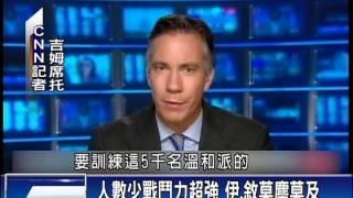 【民視全球新聞】無畏西方聯手 IS宣傳影片媲美好萊塢