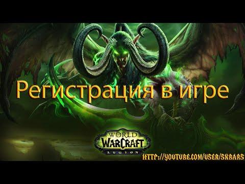 World of Warcraft - Регистрация