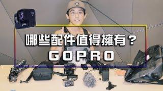 我的Gopro配件推薦 | Gopro Hero 7 | 威毅來開箱
