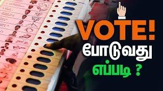 Vote போடுவது எப்படி ? | Electronic Voting Machine | Lok Sabha Election 2019