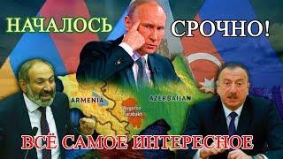 Армения и Азербайджан готовятся к Миру