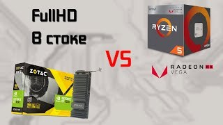 Vega 11 vs GT 1030 | В стоке | FullHD