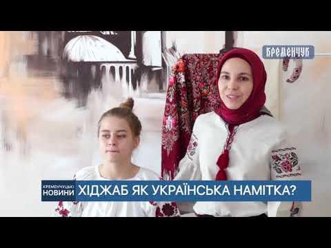 Українська намітка - мусульманский хіджаб