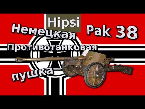 Пушка немецкая Раk 38 противотанковая