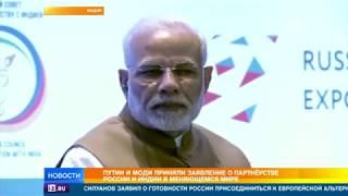 В Москве и Дели подводят итоги визита Путина в Индию