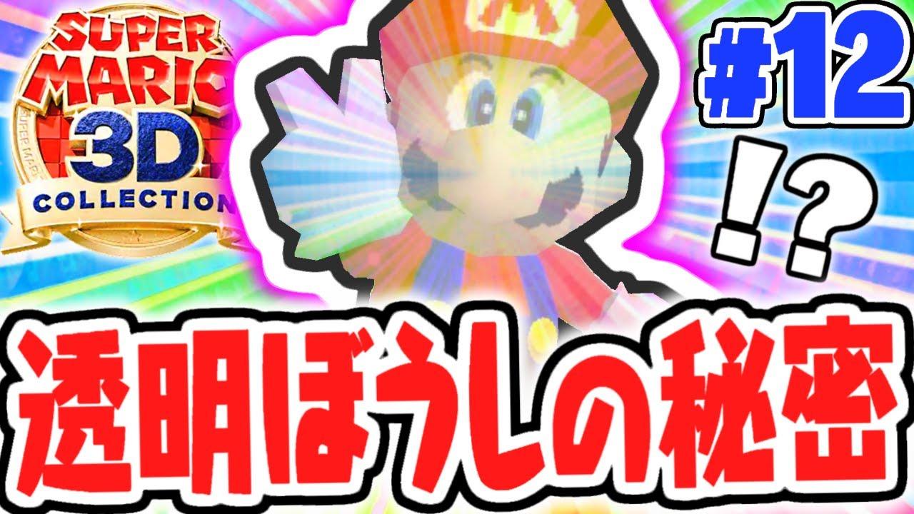 マリオが見えなくなっちゃった!?透明ぼうしを使いこなせ!!スーパーマリオ64実況Part12【スーパーマリオ3Dコレクション】