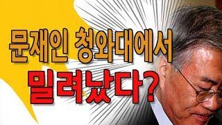 문재인 청와대에서밀려났다? (신혜식의 진짜뉴스) / 신의한수
