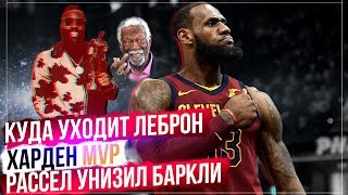 ИТОГИ NBA AWARDS 2018: ДЖЕЙМС ХАРДЕН MVP / ЛЕБРОН БУДЕТ В РОКЕТС ? ИТОГИ ДРАФТА 2018