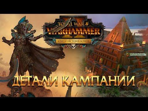 Цари Гробниц - механики кампании, фракции, лорды / Total War: Warhammer 2