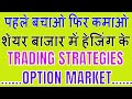 Option trading strategies with hedging In stock market ( Without Stoploss Minimum Loss )