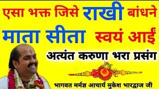 संत प्रयाग दास || जिनको श्री सीता जी राखी बांधने आईं || Acharya Mukesh Bhardwaj ji