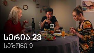 ჩემი ცოლის დაქალები - სერია 23 (სეზონი 9)