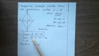 Найдите площадь ромба, если его диагонали равны 8 и 18.