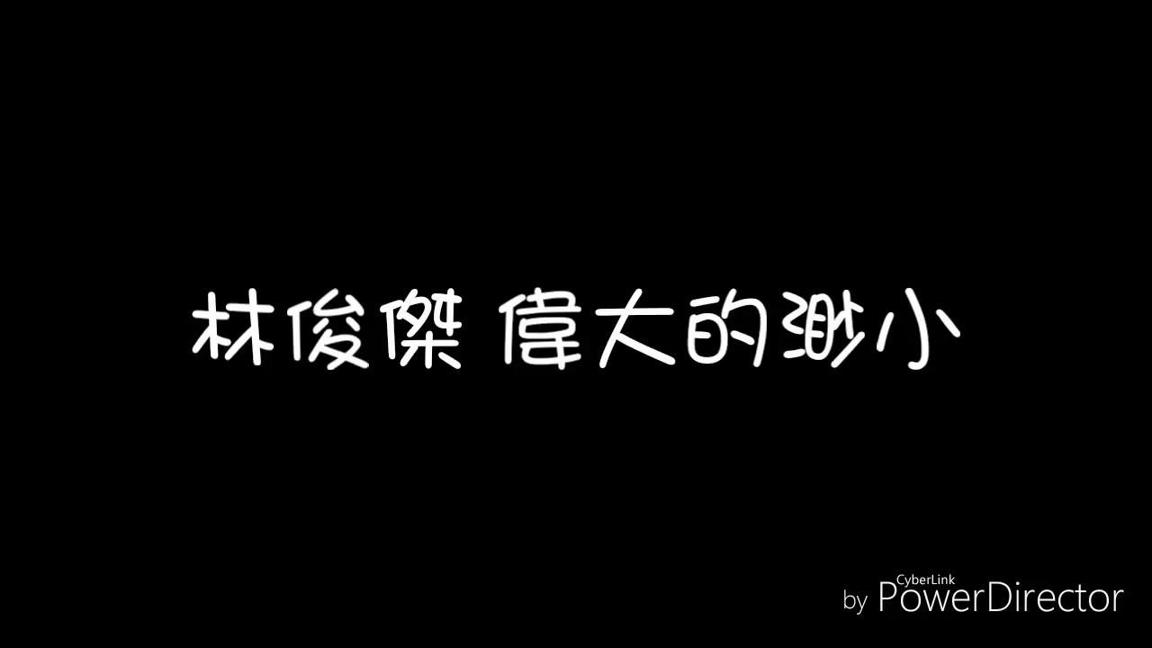 【歌詞】林俊傑 偉大的渺小 - YouTube