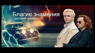 Благие знамения (Good Omens) 2019 Русский трейлер Озвучка КИНА БУДЕТ