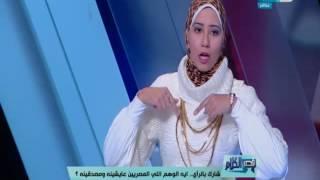 قصر الكلام - دكتورة سلوك وتربية اطفال توضح حقيقة مقولة ان المصري اذكى شخص في العالم