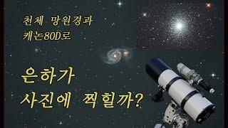 천체망원경으로 찍은 소용돌이 은하와 별들의 집단(구상성…