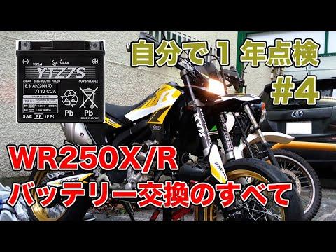 WR250R/Xバッテリー交換するよ。初心者向け解説【自分で1年点検#4】