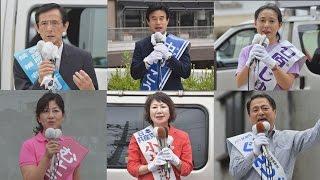 参院選公示    茨城選挙区に6人出馬