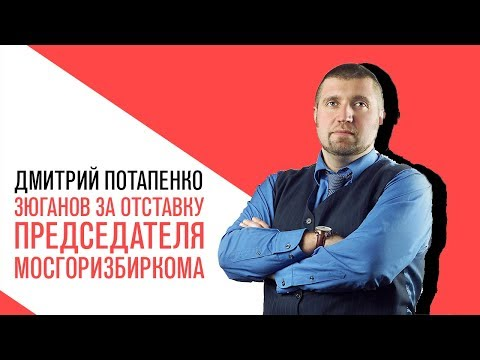 «Потапенко будит!», Зюганов