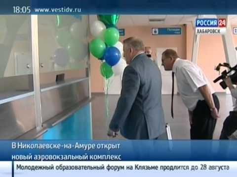 Вести-Хабаровск. Открытие аэропорта в Николаевске-на-Амуре