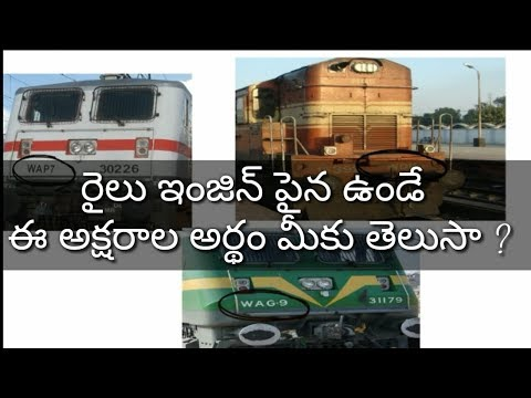 Indian Rail Engine Models and Meaning in Telugu