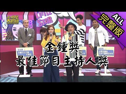 【完整版】台灣通知識大賽!2018.10.29小明星大跟班