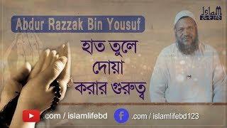 হাত তুলে দোয়া করার গুরুত্ব  ||  আব্দুর রাযযাক বিন ইউসুফ ( Abdur razzak bin yousuf )