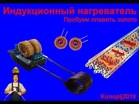 Индукционный нагреватель 12 вольт своими руками 53