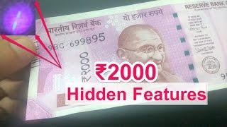 2000 Rupees Note ko kaise phechane Asli hai ya Nakli | How Identify Fake Note| Hindi Video