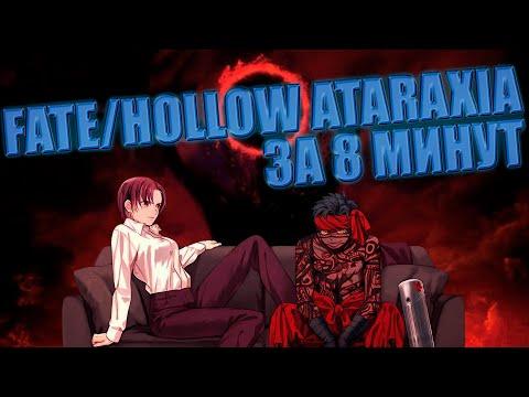 FATE HOLLOW ATARAXIA ЗА 8 МИНУТ