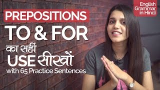 Prepositions TO and FOR – Learn the difference - English Grammar Lesson in Hindi