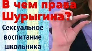 Секс и Ответственность  В чем права Шурыгина Сексуальное воспитание школьников