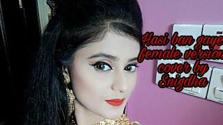 Hasi ban gayi {female version}..cover by Snigdha