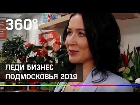 В правительстве Московской области выбирали бизнес вумен региона