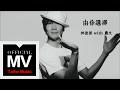 林俊傑 JJ Lin【由你選擇 The Choice is Yours】with 農夫 FAMA 官方完整版 MV