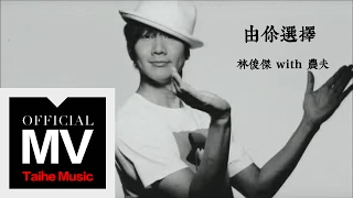 Video 林俊傑 JJ Lin【由你選擇 The Choice is Yours】with 農夫 FAMA 官方完整版 MV download MP3, 3GP, MP4, WEBM, AVI, FLV Juni 2018