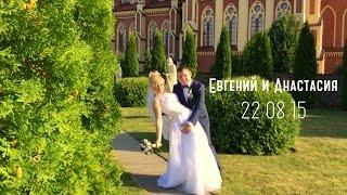 Анастасия и Евгений (22.08.2015)