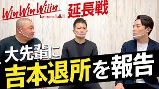 【オリラジ吉本退所】大先輩の宮迫さんと山本さんに直接報告してみた【Win Win Wiiin】