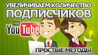 Как накрутить подписчиков на канал YouTube - Увеличиваем количество подписчиков на YouTube БЕСПЛАТНО(, 2016-03-16T16:47:56.000Z)