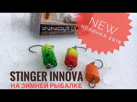 Воблер Stinger Innova - новинка 2018