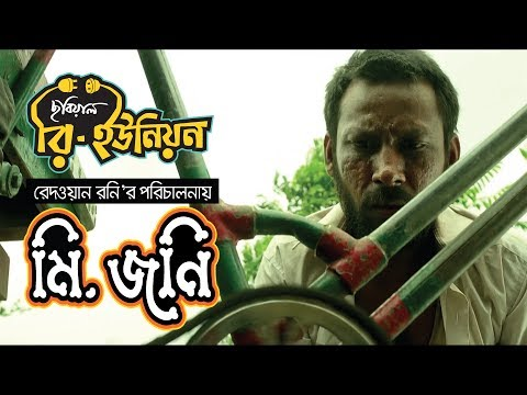 Chabial Reunion All Natok Full Download At One Click.