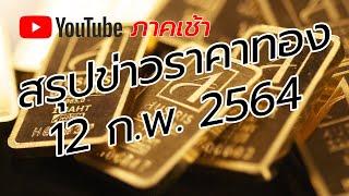 ราคาทองวันนี้ 12 ก.พ.2564   ราคาทองคำวันนี้   วิเคราะห์ราคาทองคำ