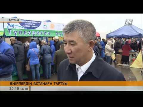 Астанада Маңғыстау мен Ақтөбе облыстарының жәрмеңкелері өтіп жатыр
