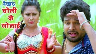 Ritesh Pandey - देखs चोली के गोलाई - Choli Ke Ba - Tohare Mein Basela Praan - Bhojpuri Hit Songs