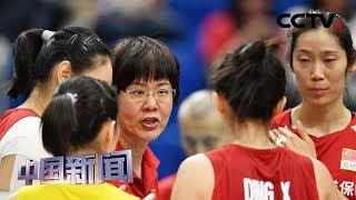 [中国新闻] 女排世界杯 朱婷22分 中国队胜韩国迎开门红 | CCTV中文国际