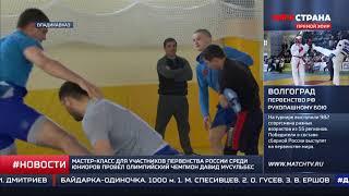 """Проект Минпромторга """"Промышленность и Спорт"""" - мастер-класс Давида Мусульбеса"""