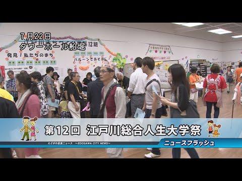 第12回 江戸川総合人生大学祭