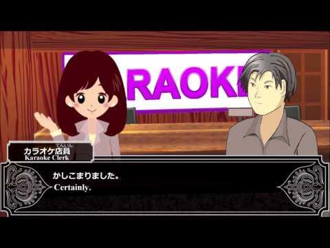 Karaoke(カラオケ店)【Japanese Conversation Lesson】
